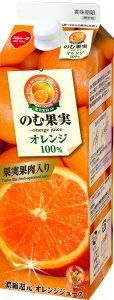 のむ果実 オレンジ