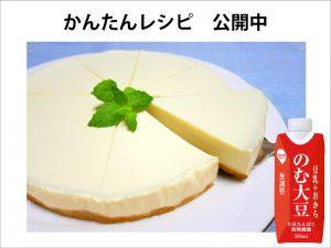 のむ大豆レシピ