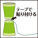カップけん玉イラスト1