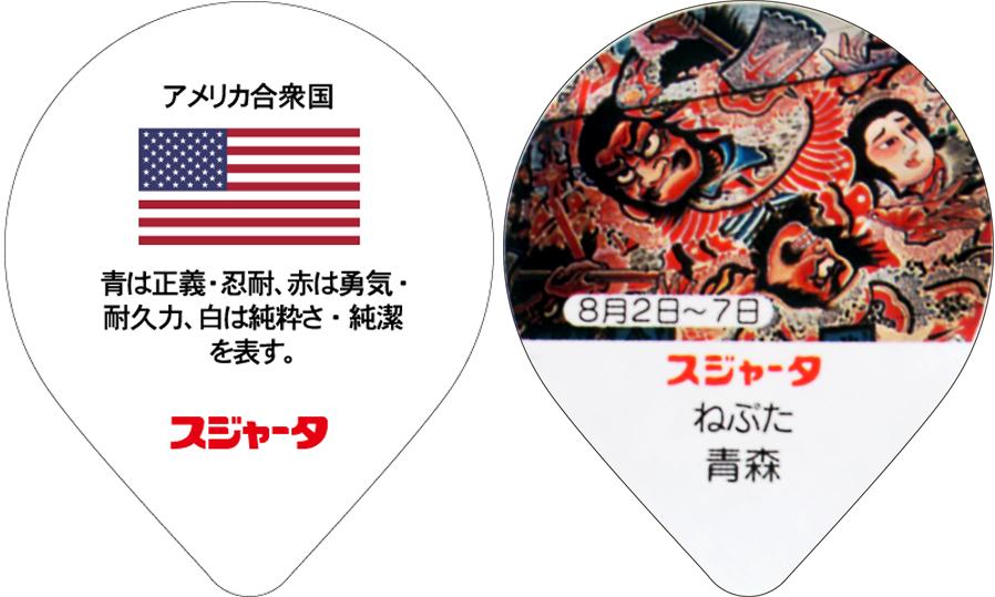 スジャータ国旗・日本の祭り