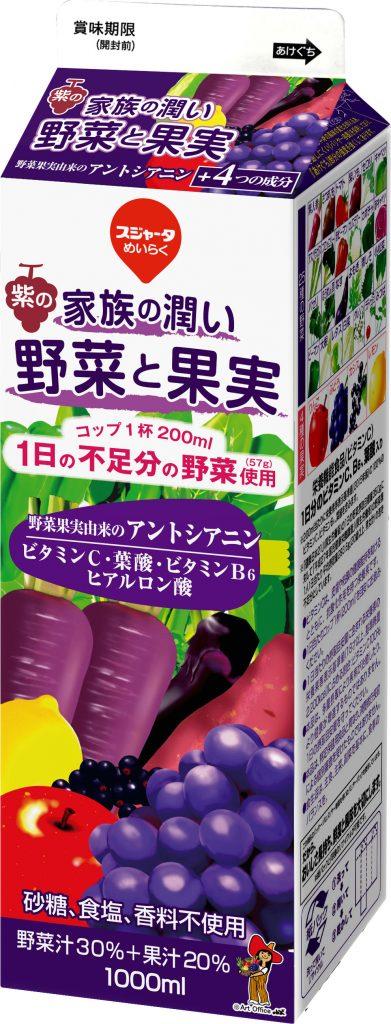 家族の潤い紫の野菜と果実