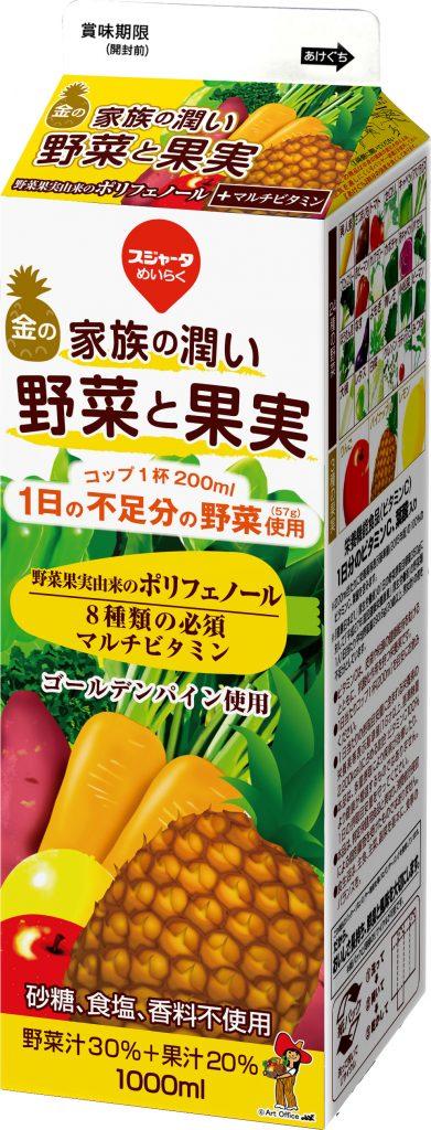 家族の潤い金の野菜と果実