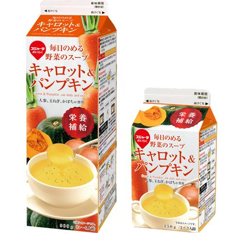 毎日飲める野菜のスープ キャロット&パンプキン