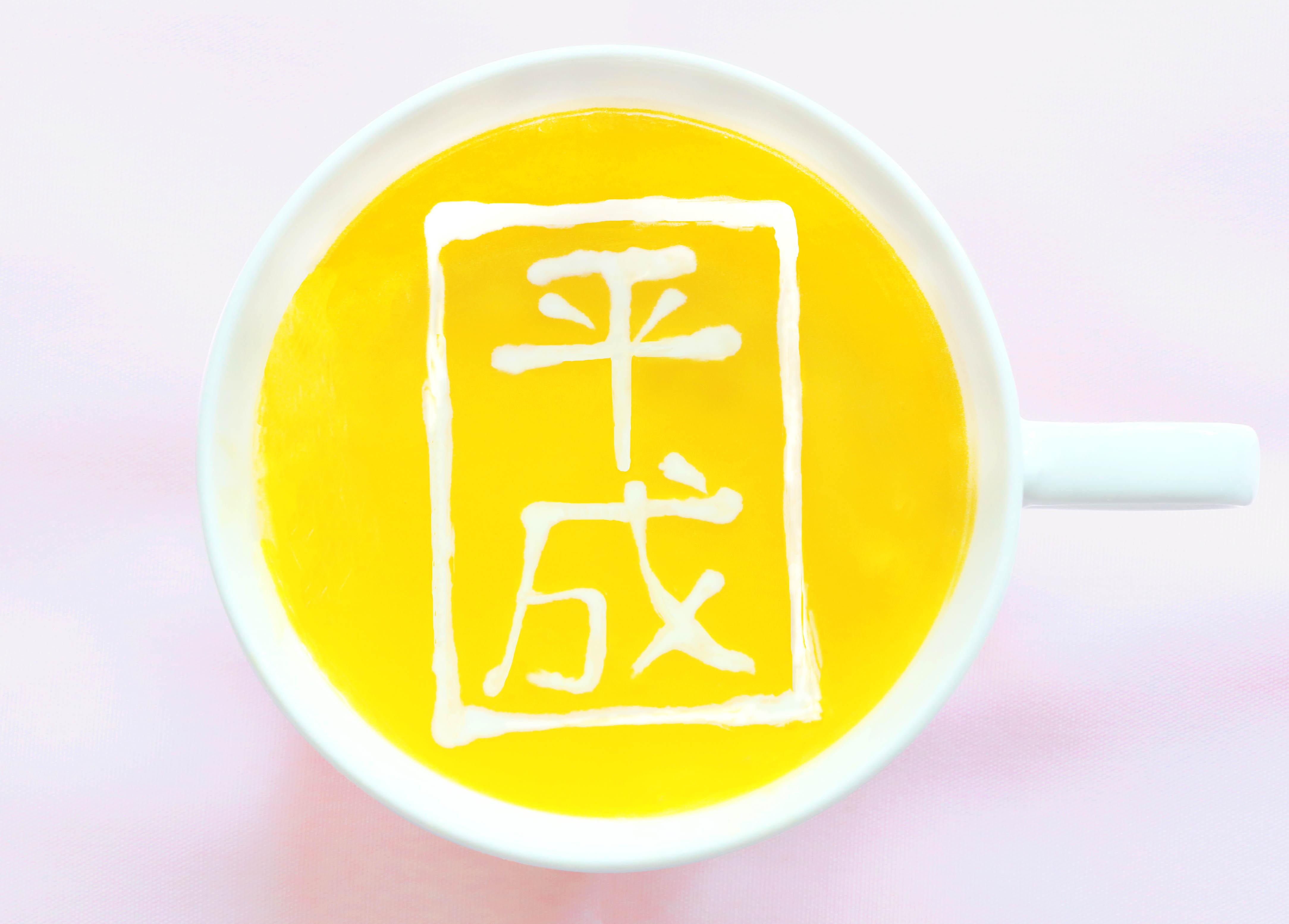 スジャータアート平成