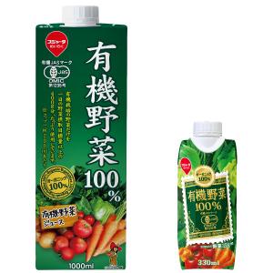 有機野菜100%